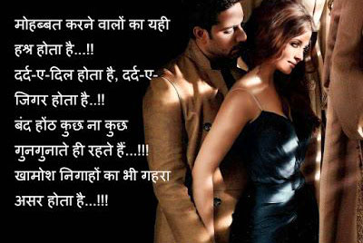 Romantic-Hindi-Shayari-8