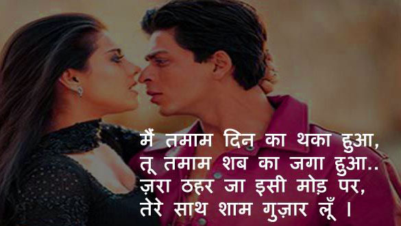 Romantic-Hindi-Shayari-9