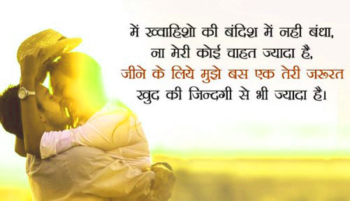 Romantic-Hindi-Shayari-Images-HD-1