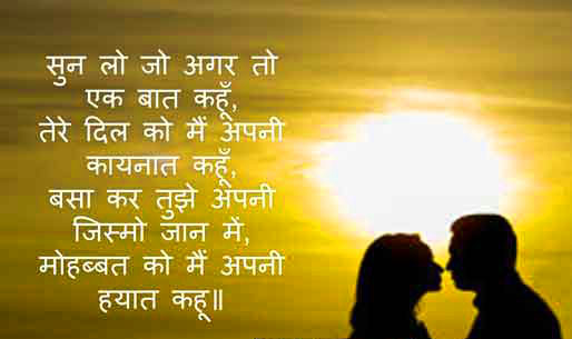 Romantic-Hindi-Shayari-Images-HD-20