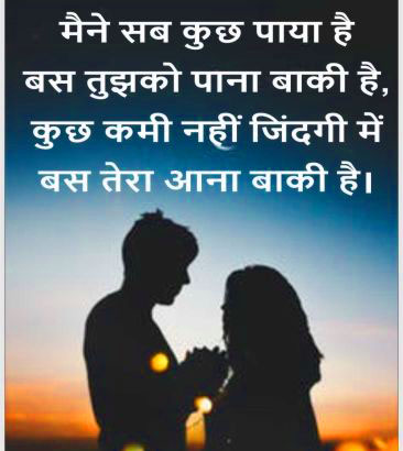 Romantic-Hindi-Shayari-Images-HD-22
