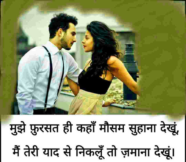 Romantic-Hindi-Shayari-Images-HD-24