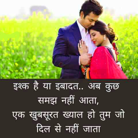 Romantic-Hindi-Shayari-Images-HD-25