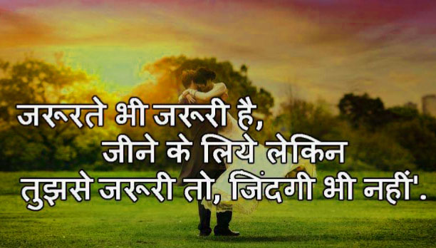 Romantic-Hindi-Shayari-Images-HD-26