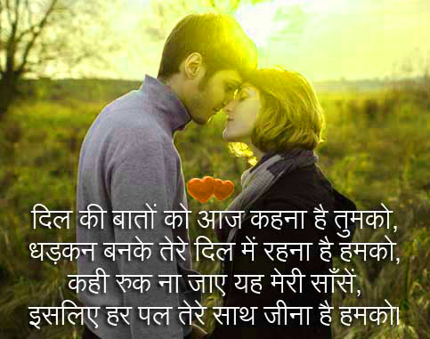 Romantic-Hindi-Shayari-Images-HD-28