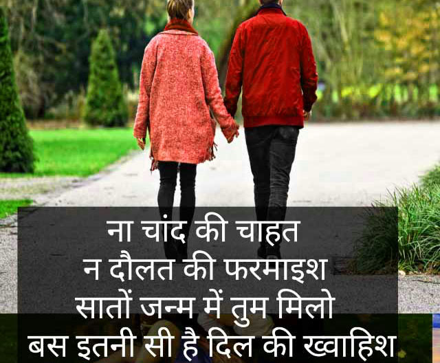 Romantic-Hindi-Shayari-Images-HD-30