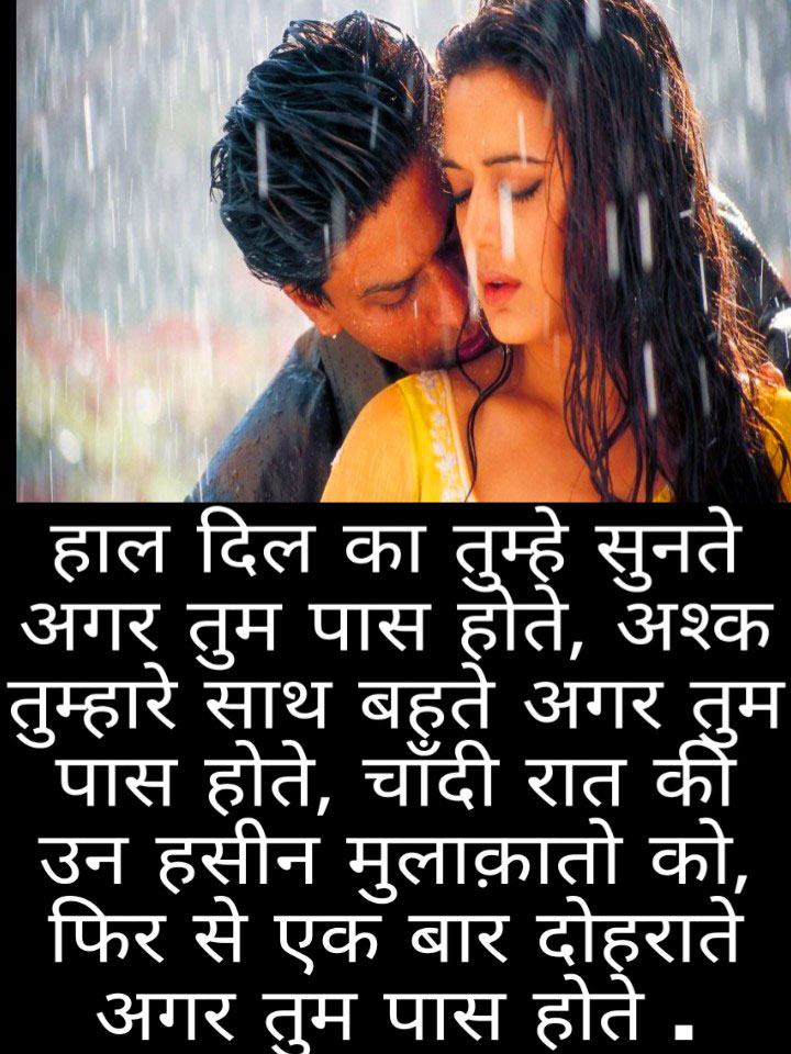 Romantic-Hindi-Shayari-Images-HD-4