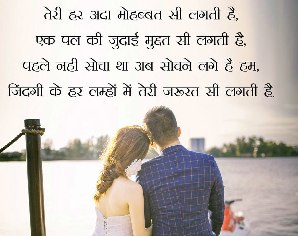 Romantic-Hindi-Shayari-Images-HD-6