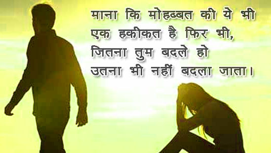 Romantic-Hindi-Shayari-Images-HD-7