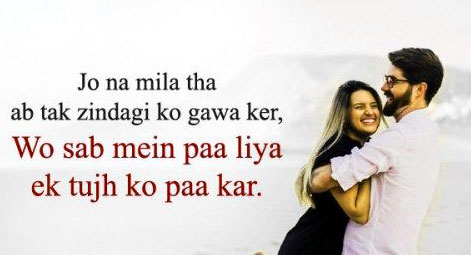 Romantic-Hindi-Shayari-Images-HD-8