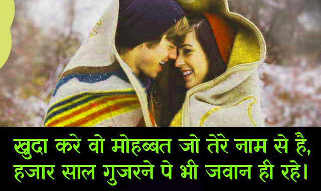 Romantic-Hindi-Shayari-Pics-Download-10
