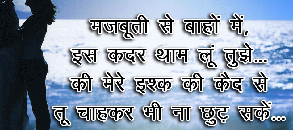 Romantic-Hindi-Shayari-Pics-Download-2