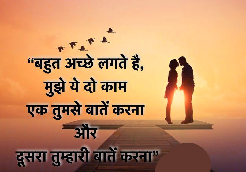 Romantic-Hindi-Shayari-Pics-Download-3