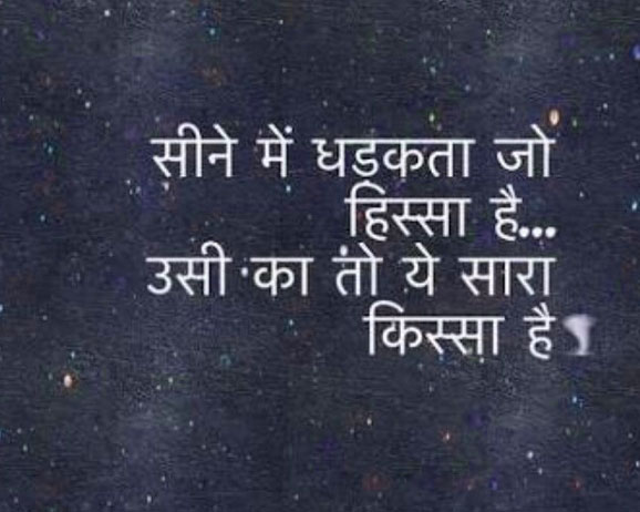 Romantic-Hindi-Shayari-Pics-Download-6