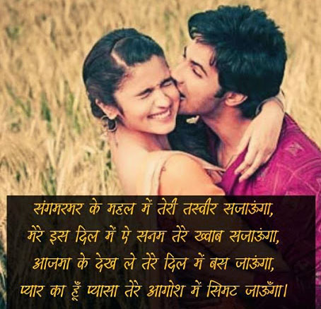 Romantic-Hindi-Shayari-Wallpaper-Pics-Download-1