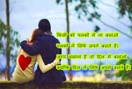 Romantic-Hindi-Shayari-Wallpaper-Pics-Download-11
