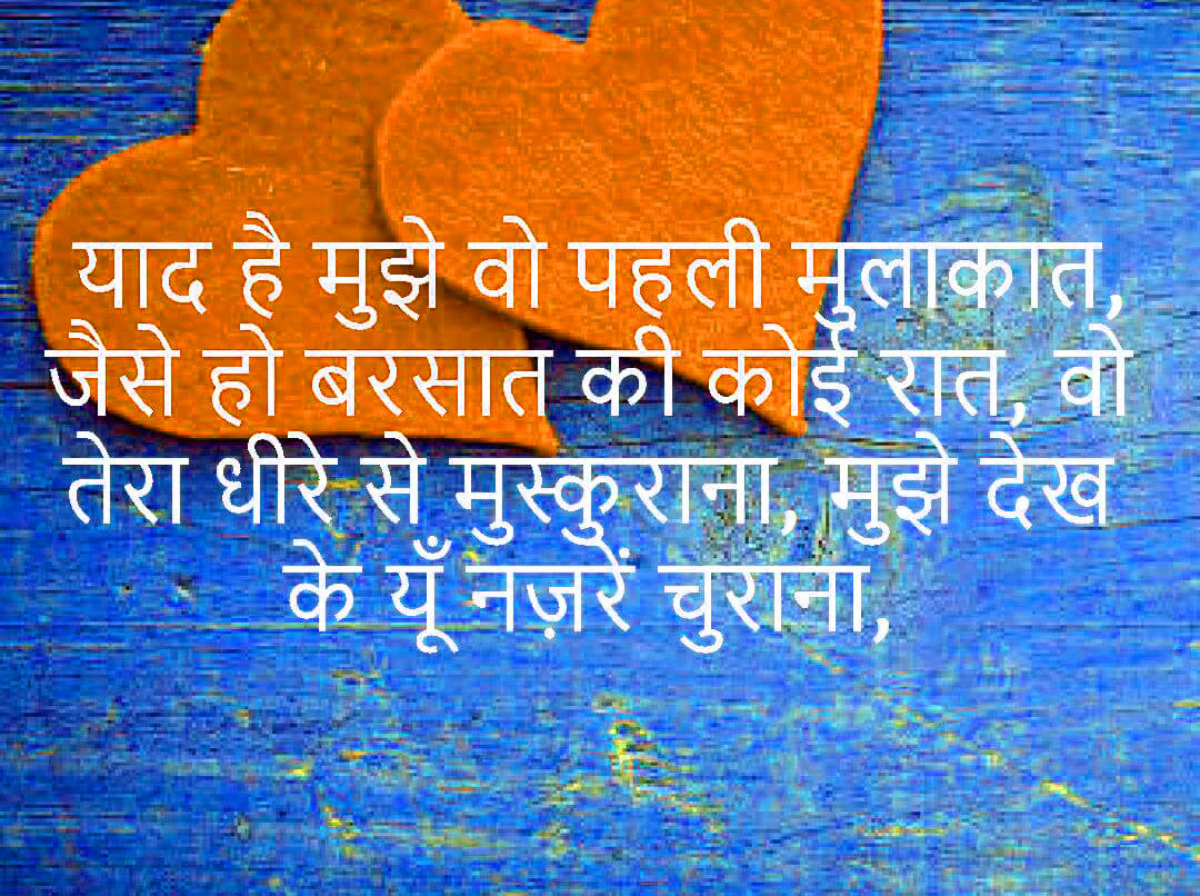 Romantic-Hindi-Shayari-Wallpaper-Pics-Download-12
