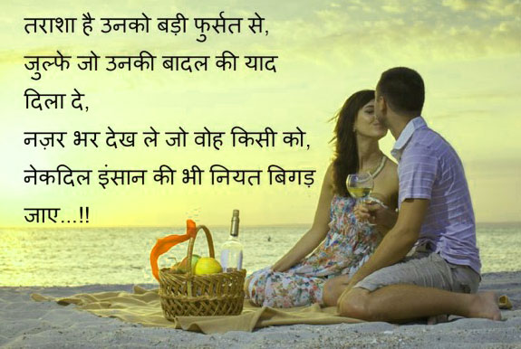 Romantic-Hindi-Shayari-Wallpaper-Pics-Download-14