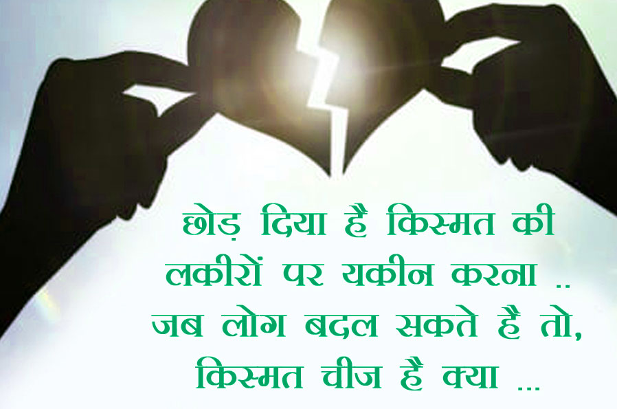Romantic-Hindi-Shayari-Wallpaper-Pics-Download-16