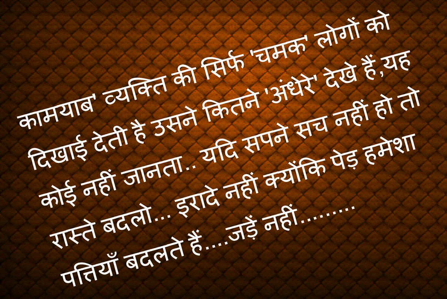 Romantic-Hindi-Shayari-Wallpaper-Pics-Download-17
