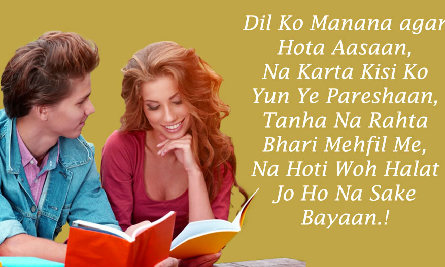 Romantic-Hindi-Shayari-Wallpaper-Pics-Download-21