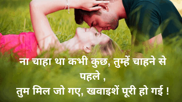 Romantic-Hindi-Shayari-Wallpaper-Pics-Download-22