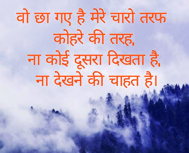 Romantic-Hindi-Shayari-Wallpaper-Pics-Download-3