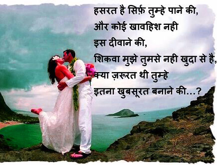 Romantic-Hindi-Shayari-Wallpaper-Pics-Download-4