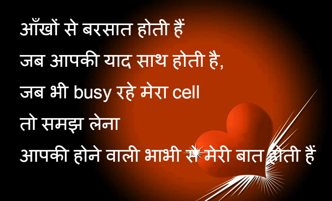 Romantic-Hindi-Shayari-Wallpaper-Pics-Download-5