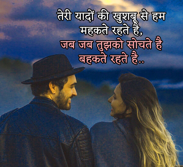 Romantic-Hindi-Shayari-Wallpaper-Pics-Download-7