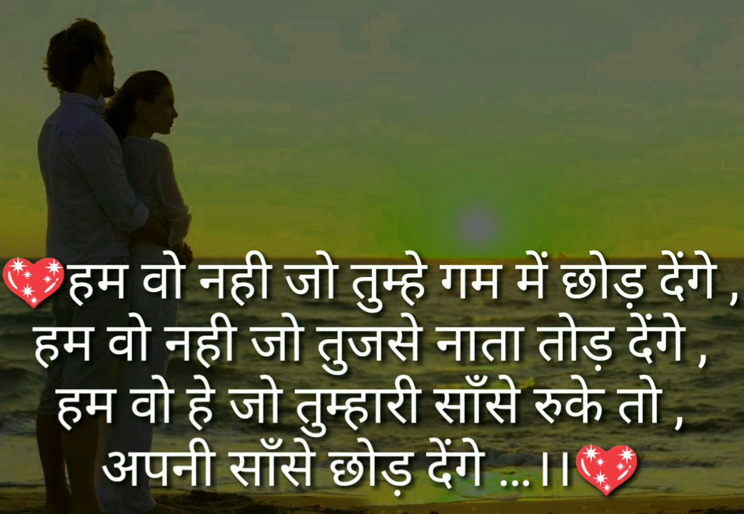 Romantic-Hindi-Shayari-Wallpaper-Pics-Download-8