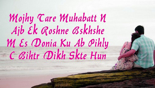 Romantic-Hindi-Shayari-Wallpaper-Pics-Download-9