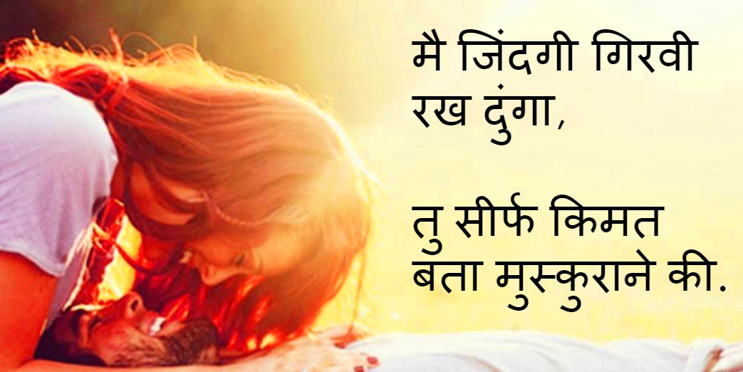 Whatsapp-Status-in-Hindi