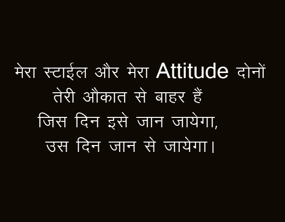 Attitude Whatsapp DP Wallpaper Download
