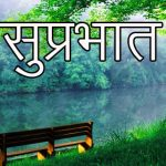 Good Morning Suprabhat Images Download
