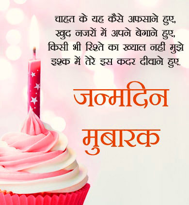 235+ Happy Birthday Images Wallpaper Pictures Pics in Hindi