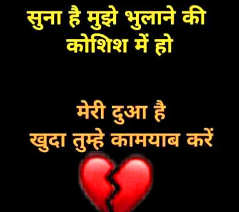 Hindi-Bewafa-Shayari-Images-100