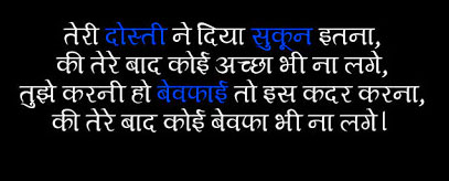 Hindi-Bewafa-Shayari-Images-101