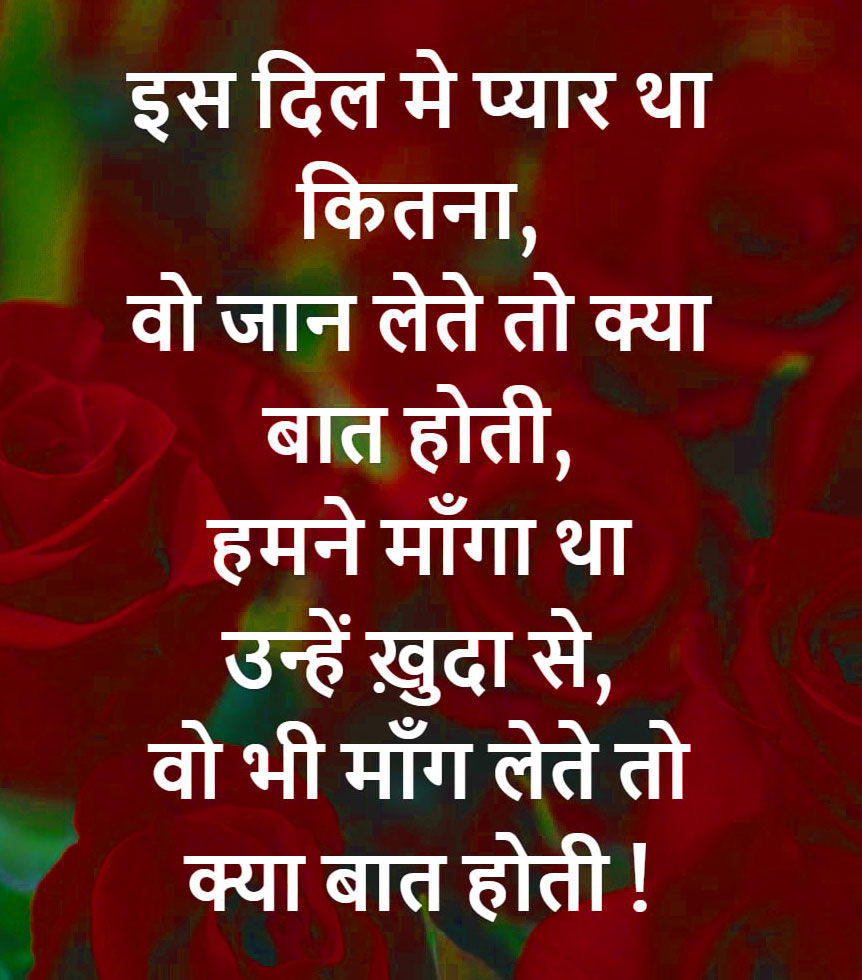 Hindi-Bewafa-Shayari-Images-11