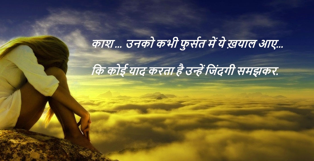 Hindi-Bewafa-Shayari-Images-13