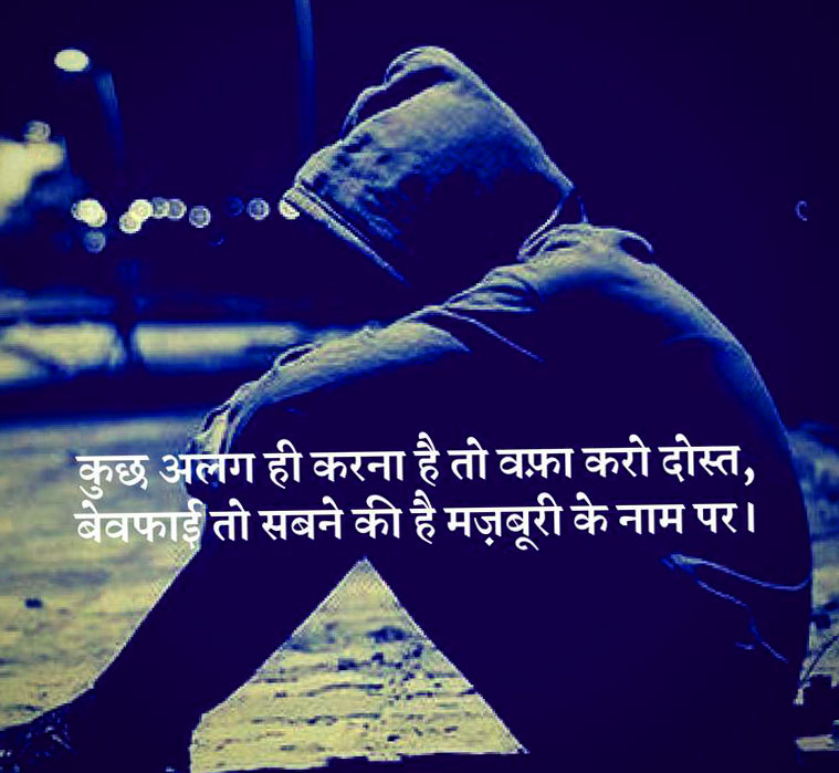 Hindi-Bewafa-Shayari-Images-15