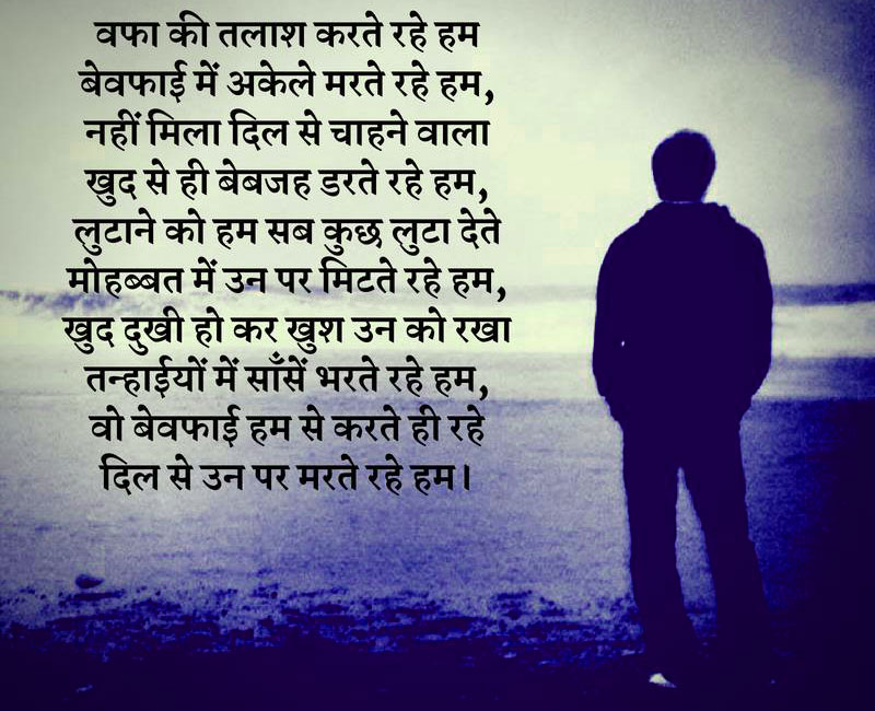 Hindi-Bewafa-Shayari-Images-16