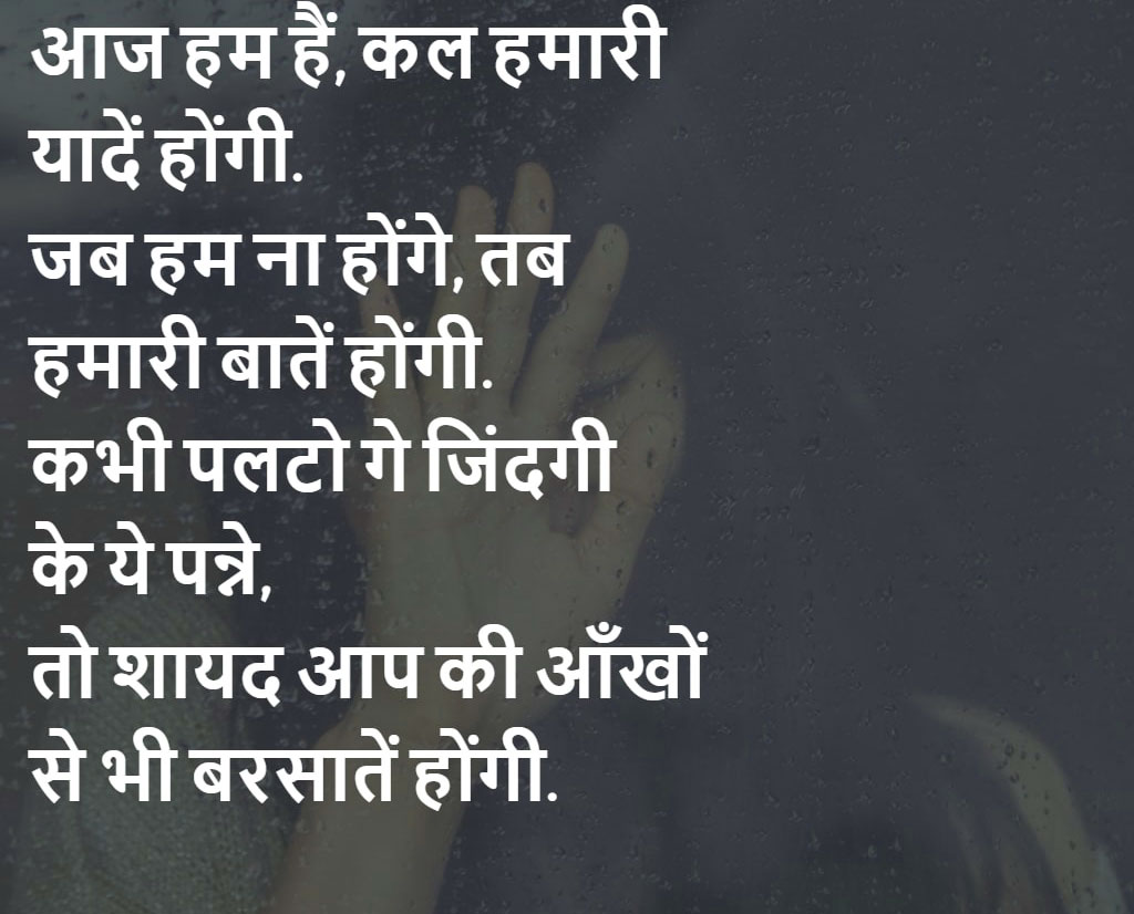 Hindi-Bewafa-Shayari-Images-20