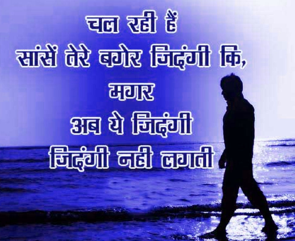 Hindi-Bewafa-Shayari-Images-21