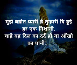 Hindi-Bewafa-Shayari-Images-22