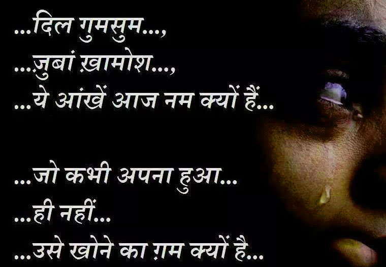 Hindi-Bewafa-Shayari-Images-26