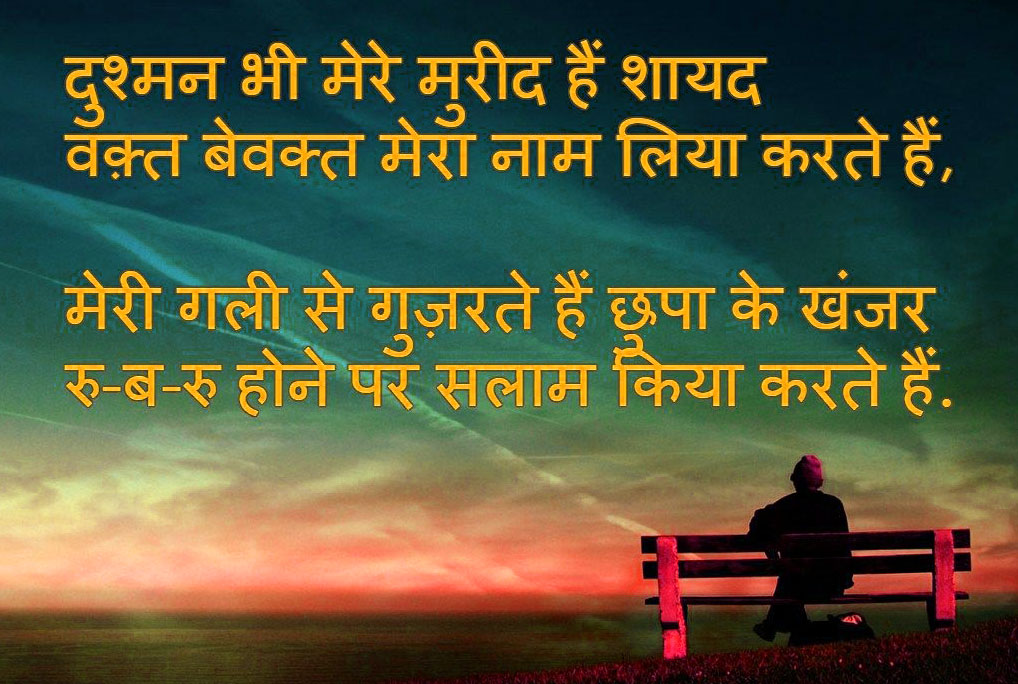 Hindi-Bewafa-Shayari-Images-27