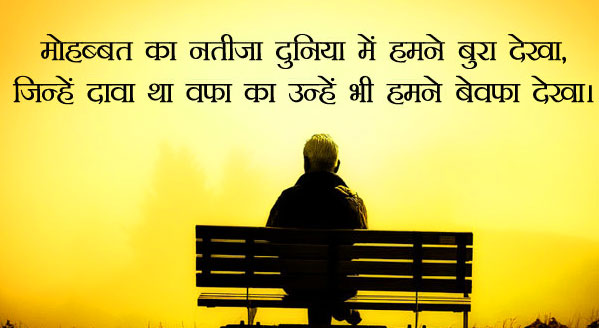 Hindi-Bewafa-Shayari-Images-28
