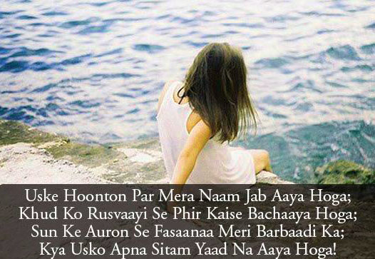 Hindi-Bewafa-Shayari-Images-29