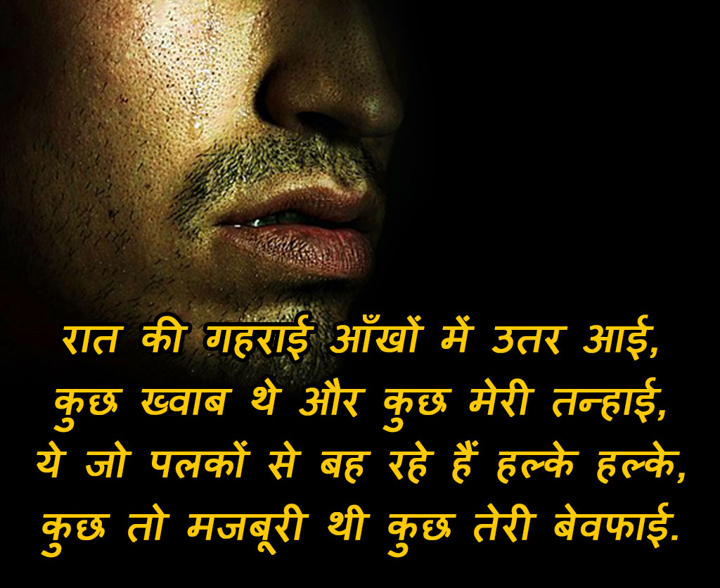 Hindi-Bewafa-Shayari-Images-3